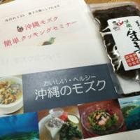 沖縄モズク簡単クッキングセミナーに行って来ました。