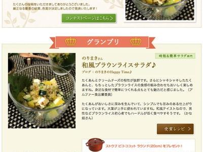 >【受賞しました】グレインズサラダレシピコンテストでアルファー食品賞! by さくちゃんさん