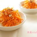 ◆人参とカッテージチーズのサラダ