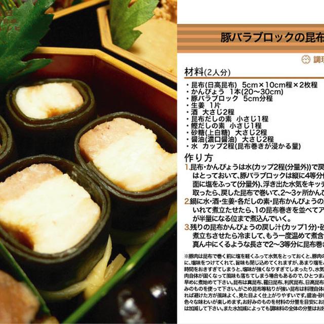 豚バラブロックの昆布巻き 2011年のおせち料理4 -Recipe No.1074-