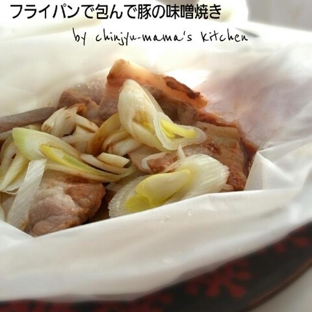 フライパンで包んで豚の味噌焼き