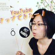 YouTubeチャンネル 作りましたー!
