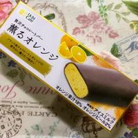 【リピ買い】ローソン 贅沢チョコレートバー 薫るオレンジ