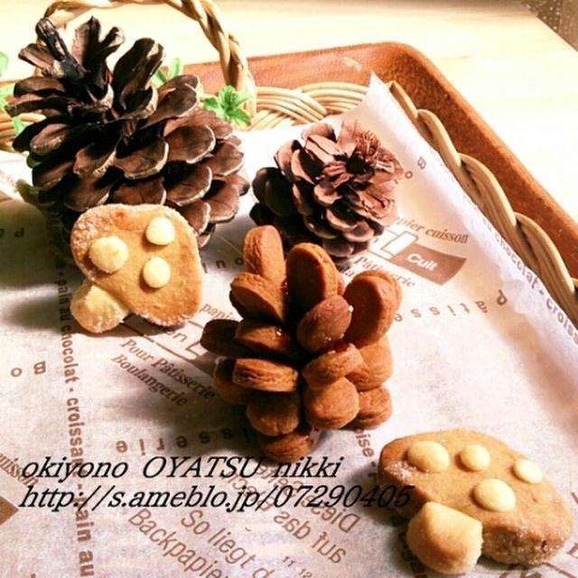 松ぼっくりとキノコのガレットクッキー