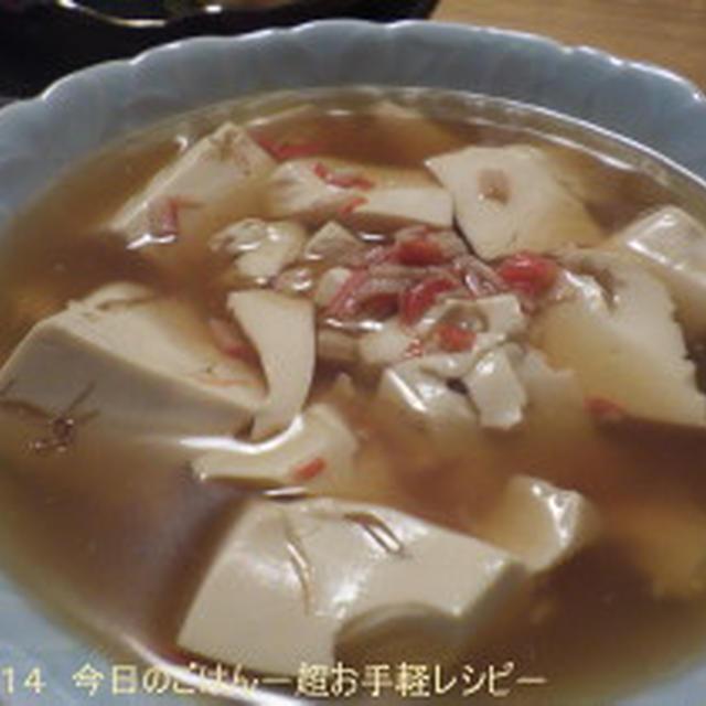 カニカマあんかけ豆腐 レンジでチン♪で