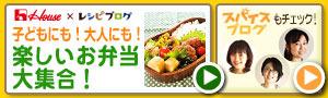 お弁当料理レシピ