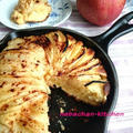 スキレットでリンゴのトルテ