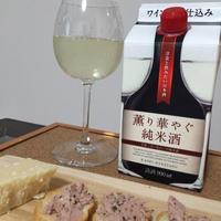 新感覚!ワイン酵母で純米酒を作ってみたらとっても飲みやすくなりました「薫り華やぐ純米酒」