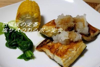 おろしポン酢で食べる塩さばと時短トウモロコシ