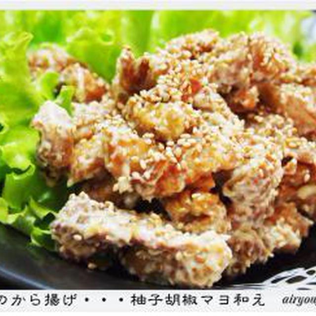 ✿鶏の唐揚げ✿・・・柚子胡椒マヨ和え