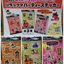 【伊藤園商品購入で】リラックマ パーティステッカー プレゼント(全3種)