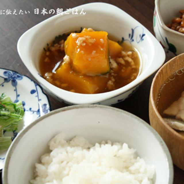 南瓜のそぼろ煮、しろ菜の鰹マヨ和え、納豆、手羽元と水菜のスープで朝ごはん