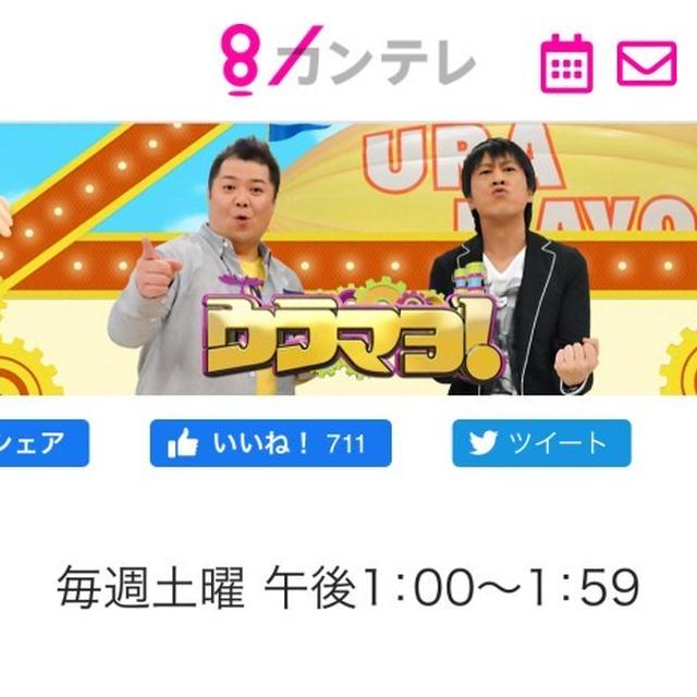 【テレビ出演のお知らせ】明日ウラマヨ!に出演します✨《#カンテレ#ウラマヨ》