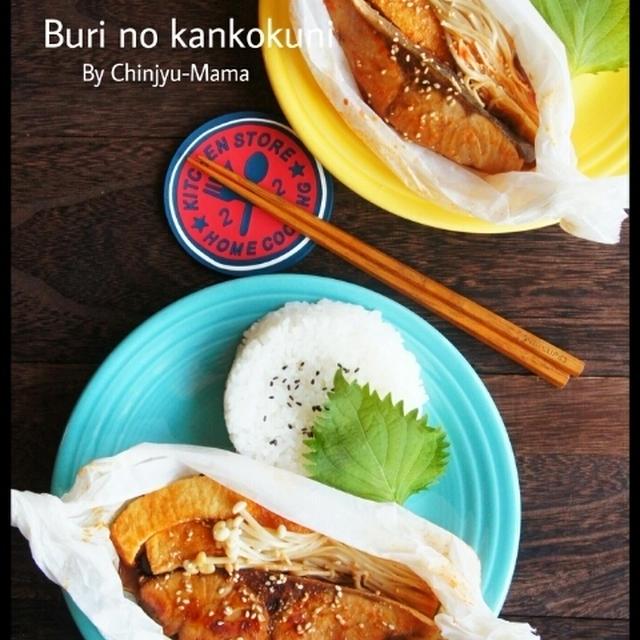 まな板不要![久しぶりの包むシリーズ行くよ]フライパンで包んでブリの韓国煮 と 元ヤン疑惑