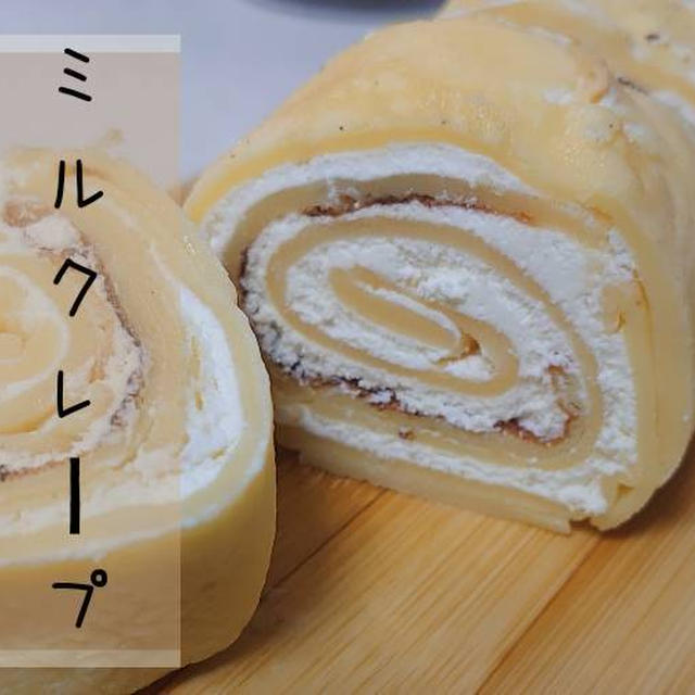 ミルクレープロール の作り方(レシピ)ホイップクリームはフードプロセッサーで簡単に