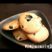サクふわ~やみ付き♪余った黒豆で混ぜるだけクッキー