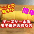 チーズケーキ風スイーツが玉子焼き用のフライパンで簡単に作れる☆お子様も喜ぶ作り方・レシピ!