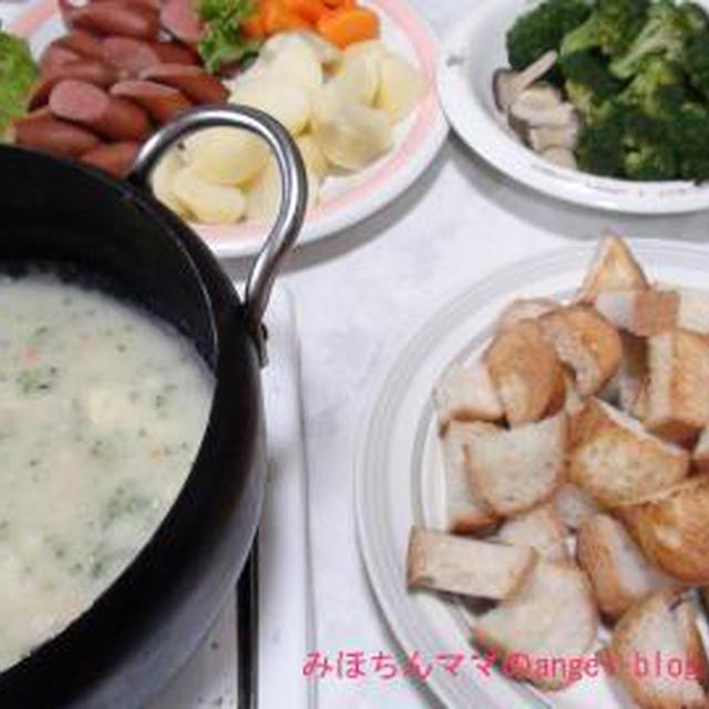 ☆今日の夕食~簡単に作れるチーズフォンデュ☆