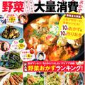 保存版 レシピブログで人気の野菜大量消費おかず 本日発売! by みぃさん