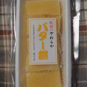 gooblogアプリがアップデートされていたので... / 秋田のバター餅とリンガーハット