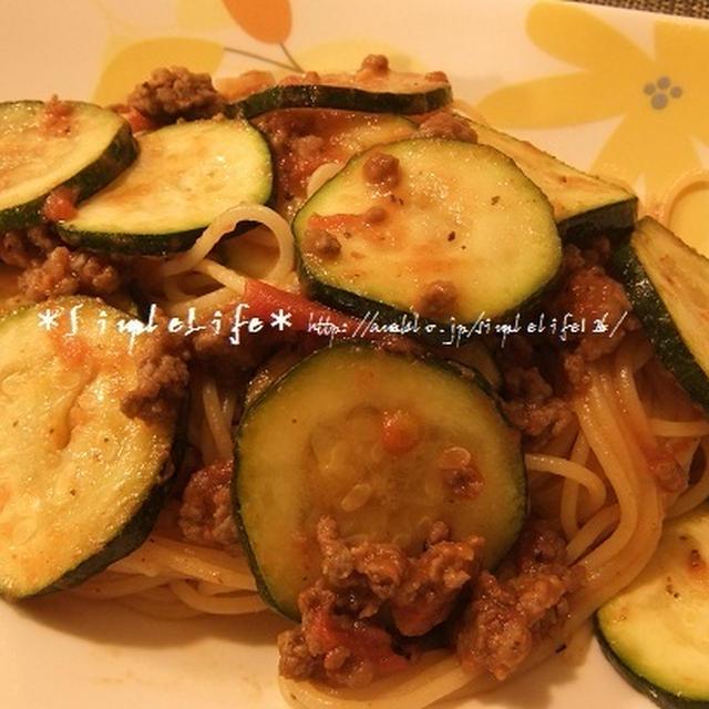 ズッキーニのボロネーゼスパゲティ