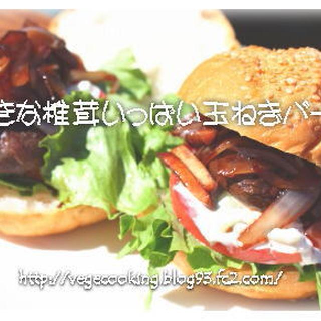 おっきな椎茸いっぱい玉ねぎバーガー