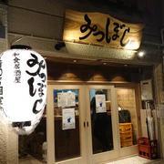 野方・和食居酒屋みつぼし、さらっと立ち寄り立ち飲み