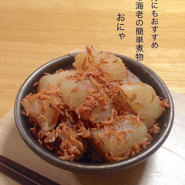 【お正月にもおすすめ!調味料2つの大根と小エビの簡単煮物♪】