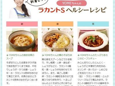 >ラカントSを使った 朝昼晩recipe 11月♪ 更新しています。 by YOMEさん