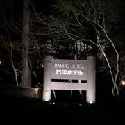年末年始日本滞在記(7)自然と歴史に囲まれた静かな万平ホテルにて