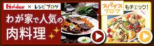 肉料理の料理レシピ