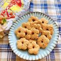 子供と作れる簡単ゴマきな粉クッキー#節約#時短#おやつ#お菓子作り