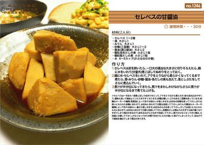 セレベスの甘醤油煮 煮物料理 -Recipe No.1246-