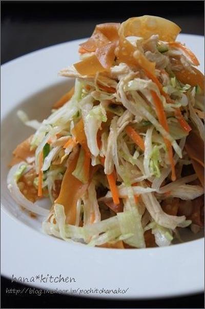 シノワチキンサラダがおいしくて♪ <hanako'レシピ>