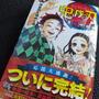 鬼滅の刃の最終巻23巻をお昼休みにゲット~~!