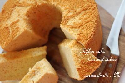 塩キャラメルミルクシフォンケーキ(シフォン生地のお菓子)