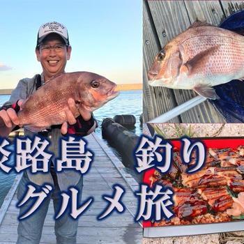 淡路島マダイ釣りとグルメ旅 ホテルニュー淡路 淡路夢泉景 海上釣り堀(こわり釣り
