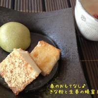 春のおもてなし♪きな粉と生姜の蜂蜜トースト