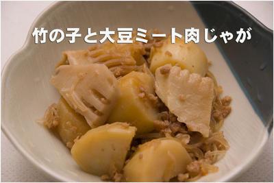 竹の子と大豆ミートじゃが
