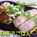フルーツちらしとえびとクリームチーズの水菜サラダ by Makoさん
