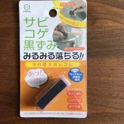 速報!108円でここまでキレイにスッキリと☆「汚れ磨き消しゴム」の効果