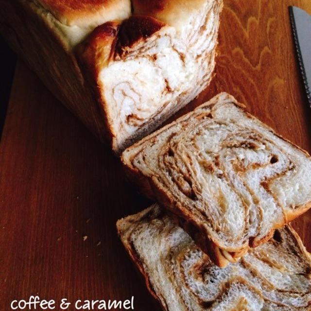 キャラメルコーヒー食パン。