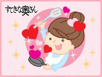 『すてきな奥さん』コラボ「愛デアレシピコンテスト」オージービーフ開催決定♪