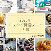 2020年「トレンド料理ワード」発表!巣ごもり消費により検索数10倍のあの家電が大賞に!