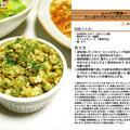レンジで簡単☆たっぷりパセリdeスクランブルエッグ - Scrambled eggs containing plenty parsley - -Recipe No.1365-