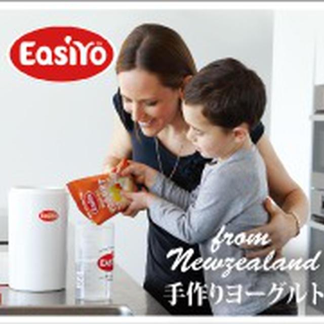 自宅で簡単手作りヨーグルト【Easiyo】モニターレポ