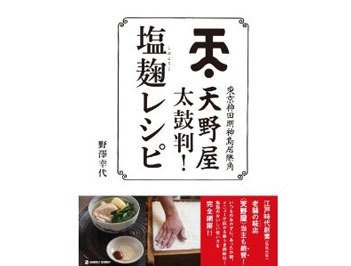 料理本「天野屋太鼓判!塩麹レシピ」を抽選で10名様にプレゼント
