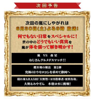 ☆【6/24(日)の予定】『ブラックペアン』最終回 さらば渡海!二人の天才の宿命とは☆