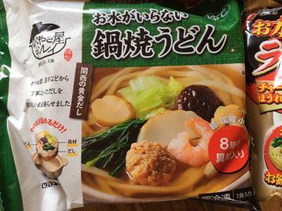 >お水がいらない鍋焼きうどん&ラーメン by うずちゃんさん