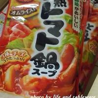 甘熟トマト鍋(レシピブログ)